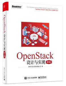 OpenStack 設計與實現, 3/e-cover