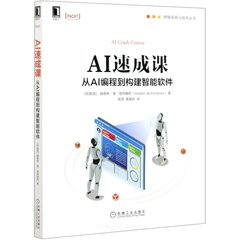 AI速成課:從AI編程到構建智能軟件 -cover
