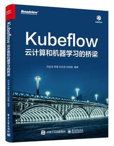 Kubeflow : 雲計算和機器學習的橋梁
