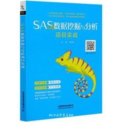 SAS數據挖掘與分析項目實戰 -cover