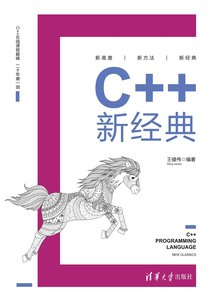 C++ 新經典-cover