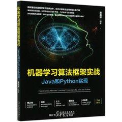 機器學習算法框架實戰(Java和Python實現) -cover
