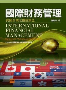 國際財務管理:跨國企業之價值創造, 4/e (適用: 大學.研究所.研究人員.實務界)-cover