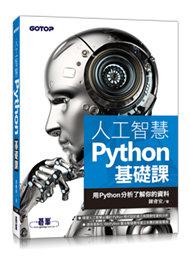人工智慧 Python 基礎課 -- 用 Python 分析了解你的資料-cover