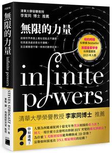 無限的力量 - 這個世界表面上看似混亂且不講理, 但其最深處卻是合乎邏輯, 並且確實遵守著一條條的數學定律 (Infinite Powers: How Calculus Reveals the Secrets of the Universe)-cover
