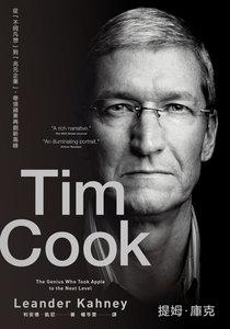 提姆.庫克:從「不同凡想」到「兆元企業」,帶領蘋果再創新高峰-cover