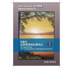 R 語言在管理領域的應用(Ⅰ)-cover