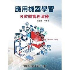 應用機器學習:R軟體實務演練-cover