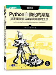 Python 自動化的樂趣|搞定重複瑣碎&單調無聊的工作, 2/e (Automate the Boring Stuff with Python : Practical Programming for Total Beginners, 2/e)-cover