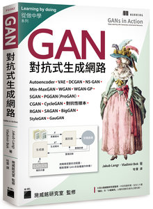 GAN 對抗式生成網路 (GANs in Action: Deep learning with Generative Adversarial Networks)-cover