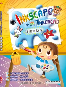Inkscape + TinkerCad  繪圖超簡單-cover