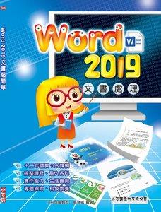 Word 2019 文書處理-cover