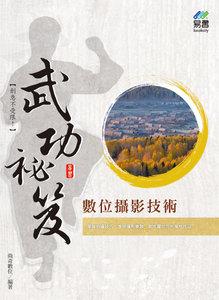 數位攝影技術武功秘笈-cover