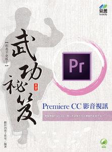 Premiere CC 影音視訊武功秘笈-cover