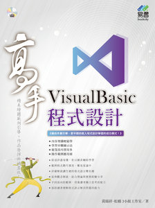 VisualBasic 程式設計高手 (舊名: 易習 Visual Basic 2008-基礎入門)-cover