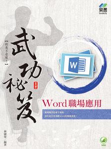 Word 職場應用 武功祕笈 (舊名: 精彩 Word 2016 全方位應用)-cover