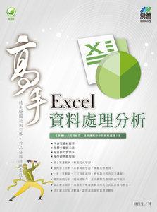 Excel 資料處理分析 高手 (舊名: Excel 2013 在資料處理與分析上的應用)-cover