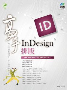InDesign 排版高手 (舊名: 精彩 InDesign CS6 排版視覺設計)-cover