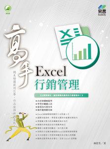 Excel 行銷管理 高手 (舊名: Excel 2010 行銷管理實務職場應用寶典)-cover