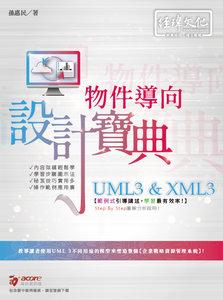 UML3 & XML3 物件導向 程式設計寶典 (舊名: UML3 & XML3 物件導向系統分析與設計)-cover