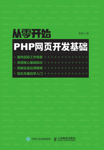 從零開始 PHP網頁開發基礎-cover