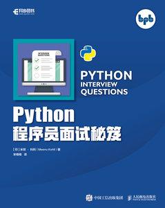 Python程序員面試秘笈-cover