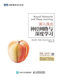 深入淺出神經網絡與深度學習-cover