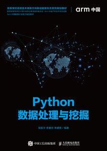 Python數據處理與挖掘-cover