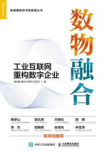 數物融合 工業互聯網重構數字企業-cover