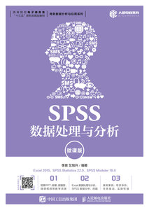 SPSS數據處理與分析(微課版)-cover