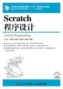 Scratch程序設計-cover