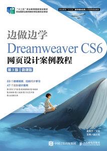 邊做邊學——Dreamweaver CS6網頁設計案例教程(第3版)(微課版)-cover