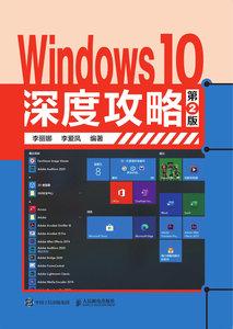 Windows 10深度攻略(第2版)-cover