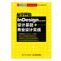 從零開始:Indesign CC 2019設計基礎+商業設計實戰-cover