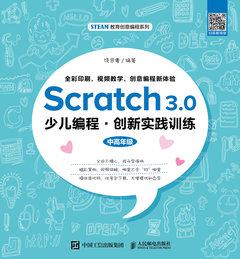 Scratch 3.0少兒編程 創新實踐訓練
