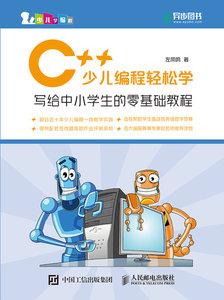 C++少兒編程輕松學 寫給中小學生的零基礎教程-cover