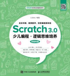 Scratch 3.0少兒編程 邏輯思維培養-cover