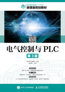 電氣控制與PLC(第3版)-cover