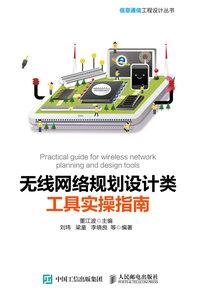 無線網絡規劃設計類工具實操指南