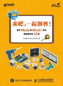 來吧 一起創客 基於Mixly和Mind+平臺的創客作品12例-cover