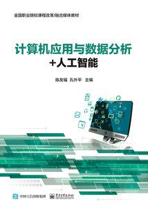 電腦應用與數據分析+人工智能-cover