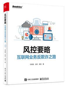 風控要略 — 互聯網業務反欺詐之路-cover