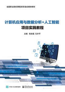 電腦應用與數據分析+人工智能項目實踐教程-cover