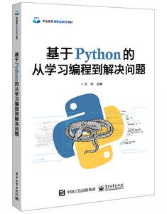 基於python的從學習編程到解決問題-cover