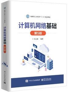 電腦網絡基礎(第5版)-cover