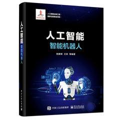 人工智能:智能機器人-cover