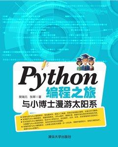 Python編程之旅:與小博士漫游太陽系-cover