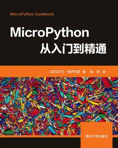 MicroPython從入門到精通-cover