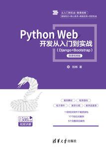 Python Web 開發從入門到實戰(Django+Bootstrap)- 微課視頻版-cover