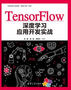TensorFlow深度學習應用開發實戰-cover